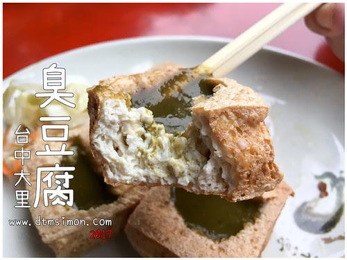 盧臭豆腐00.jpg