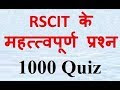 RKCL RSCIT Answer Key 17 February 2019 Set A B C D Answer Key