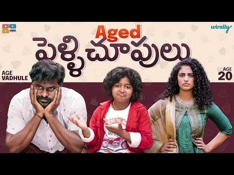 Aged Pelli Choopulu Telugu Short Film
