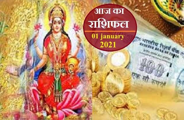 साल 2021 के पहले दिन का राशिफल : आज है शुक्रवार का दिन , जानें भाग्य का कारक शुक्र किनकी चमकाएगा किस्मत : Horoscope Today 01 january 2021