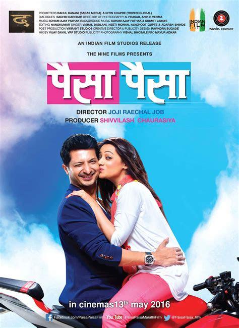 paisa paisa  marathi  cast crew trailer