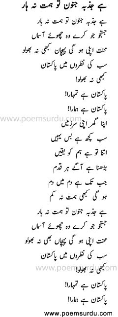 Hai Jazba Junoon To Himat Na Haar Lyrics
