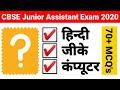 CBSE Junior Assistant Exam 2020 Most Important 70+ Mix Syllabus Question...