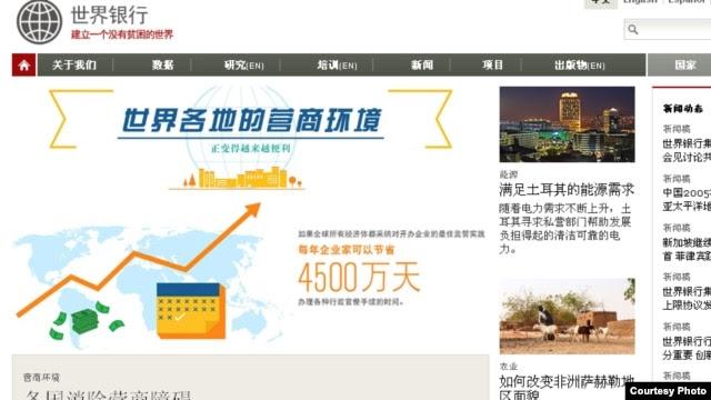 关于世界各地2014年营商环境报告的世行网站的网络截屏
