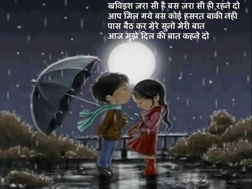 Dating Love Message Urdu