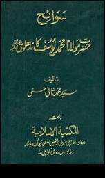 sawaneh muhammed yusuf kandhelwi-MS_06
