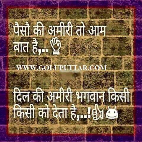 Best Hindi Quotes And Thoughts Greatness Comes With Rich Heart