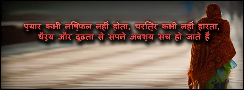 Sad Women Quotes In Hindi For Facebook Facebook Image Share