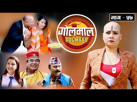 Golmaal Episode - 57 | गोलमालमा तालु डनको तहल्का ! | 03 May 2019 | Nepal...