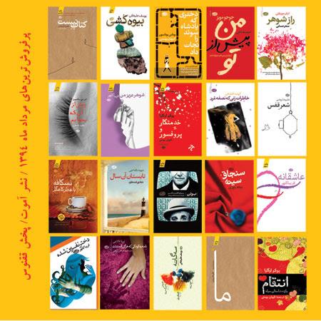 http://aamout.persiangig.com/image/bestseller/9405-bestselers-s.jpg