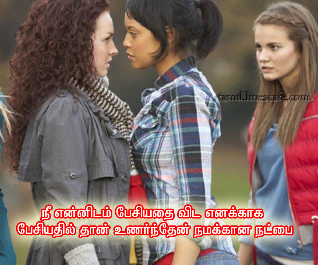 Friendship Quotes In Tamil With Movie Images Migliorvideo