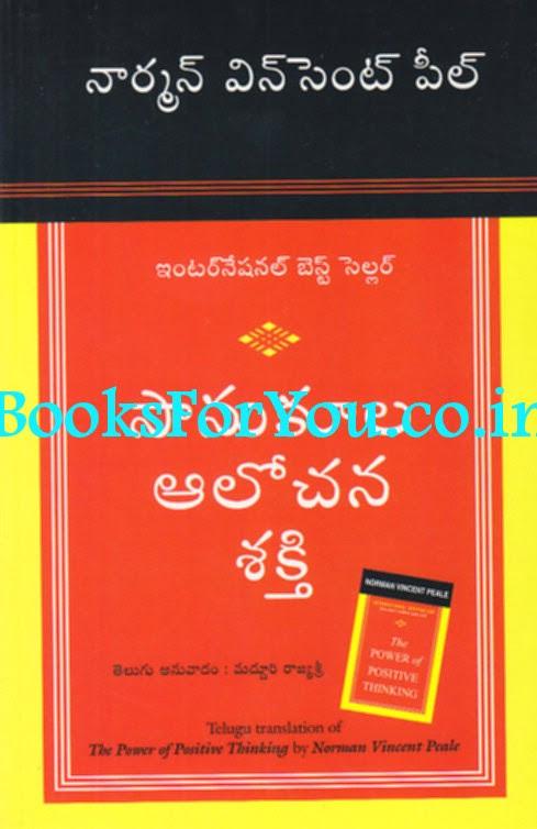 The Power Of Magical Thinking Geo Telugu Books On Positive Thinking