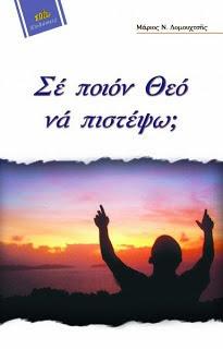 SE POION GOD
