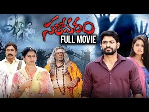 Sarovaram Telugu Movie