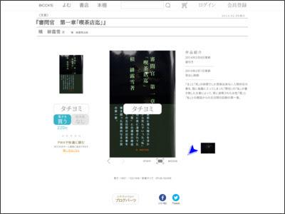 http://bccks.jp/bcck/120020/info