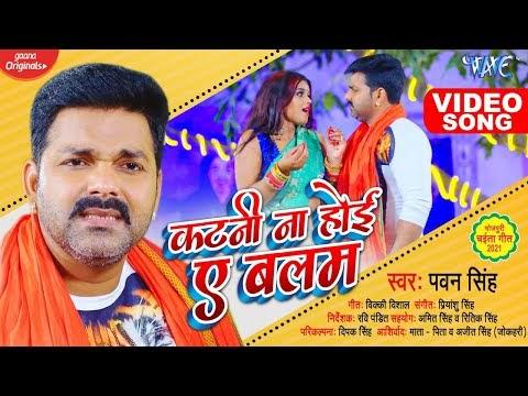 Katni Na Hoi Ae Balam |4K|MP3|Lyrics| Pawan Singh | New Song 2021