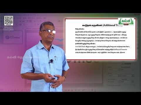 11th Computer Technology மெயில் மெர்ஜ் & கூடுதல் கருவிகள் பாடம் 8 பகுதி 1 Kalvi TV