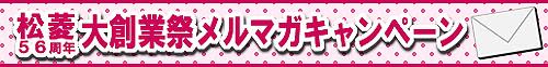 松菱メルマガキャンペーン