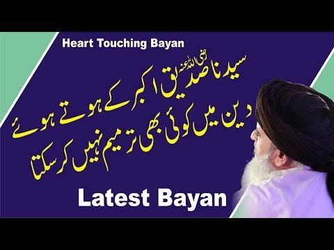 Allama Khadim Hussain Rizvi 2019 | Latest Bayan | Zukaat | Islam | HAZRA...