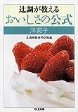 辻調が教えるおいしさの公式 洋菓子 (ちくま文庫)