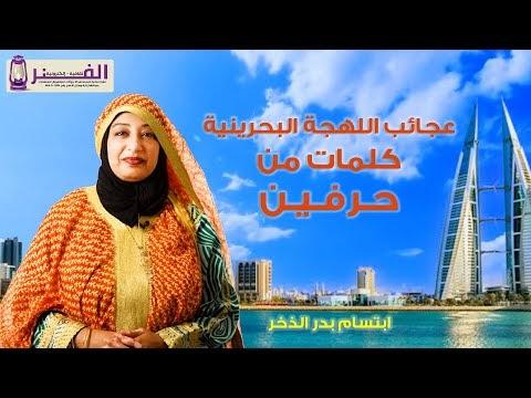 عجائب اللهجة البحرينية | كلمات من حرفين