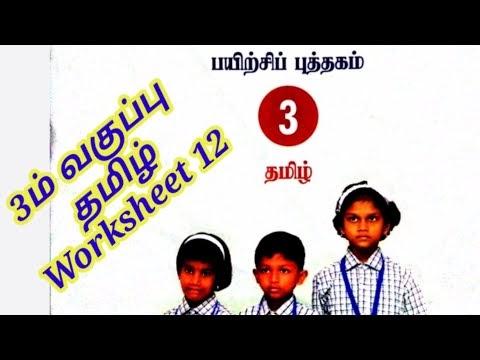 3rd Tamil Work Sheet 12 Bridge Course Answer Key