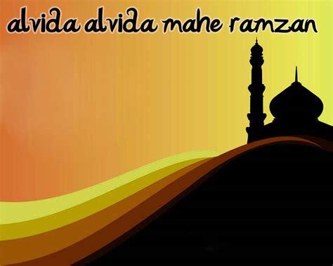 alvida chand jumma dua ramzan wishes mubark sms images