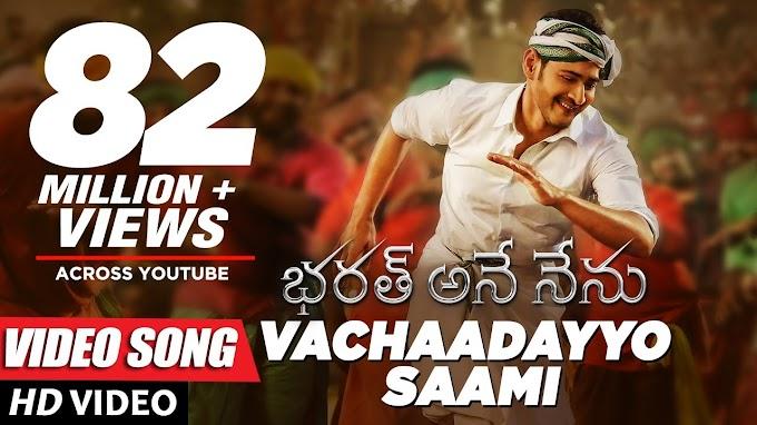 Vachaadayyo Saami Song Lyrics in Telugu | Bharat Ane Nenu | Mahesh Babu, Koratala Siva