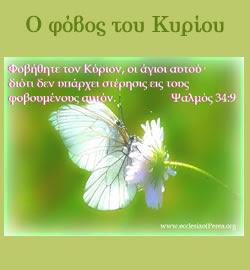 http://www.ecclesiaofperea.org/photos/fovosKyriou.jpg