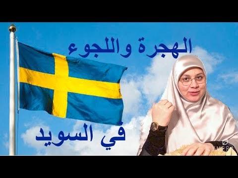 الهجرة واللجوء إلى السويد - كيف ولمن؟