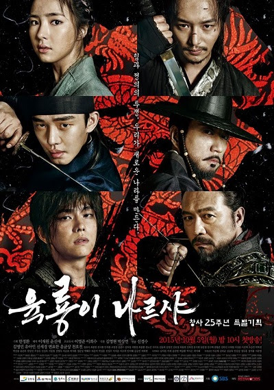 LỤC LONG TRANH BÁ Six Flying Dragons (2015)