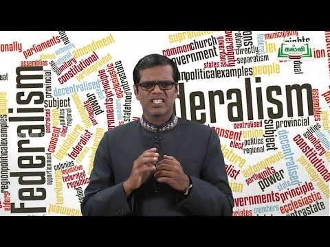 கலைத்தொழில் பழகு Std 12 Political Science Federalism In India Kalvi TV