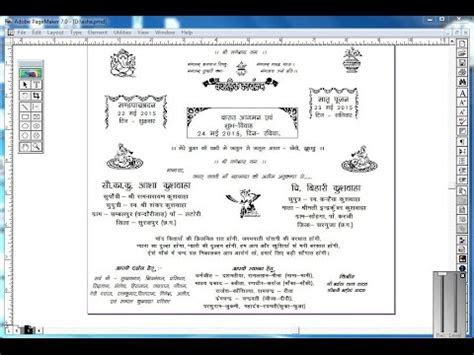 wedding card matter in pagemaker in hindi   YouTube