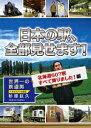 【送料無料選択可!】日本の駅、全部見せます! 北海道607駅すべて降りました!編 / 趣味教養