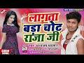 लागता बड़ा चोट राजा जी, Lagata Bada Chot Raja Ji Bhojpuri song