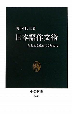 野内良三『日本語作文術』