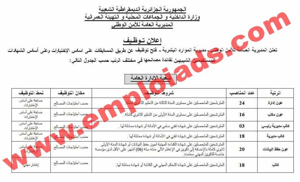 اعلان توظيف للمستخدمين الشبهيين بالمديرية العامة للامن الوطني اكتوبر 2017