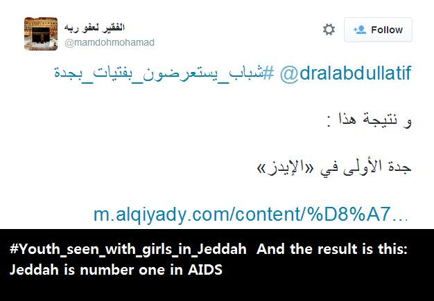 #Youth_seen_with_girls_in_Jeddah  And the result is this: Jeddah is number one in AIDS