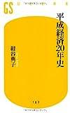 平成経済20年史 (幻冬舎新書 こ 9-1)