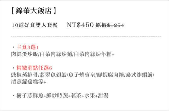 錦華大飯店/台北/中山/中式/中餐/套餐/龍蝦/飯店/老店