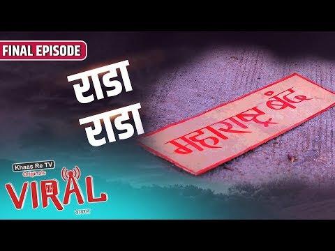 E05 राडा राडा | Viral - Marathi Web Series | Finale - Rada Rada | Khaas Re TV