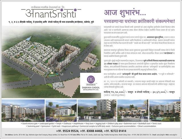 Dajikaka Gadgil Developers' Anant-Shrishti - 1 BHK 2 BHK 3 BHK Flats Bungalow Plots - Kanhe Phata Talegaon - Pune 412 106