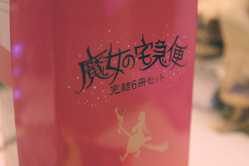 Kiki's Delivery Service Novel set
