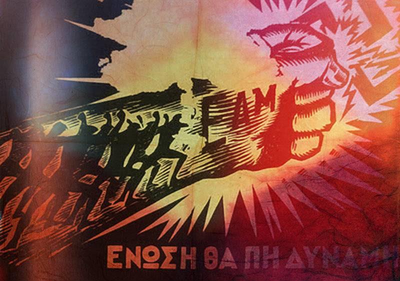 Tο 1941, σαν σήμερα, την 27η Σεπτεμβρίου, ιδρύθηκε το ΕΑΜ