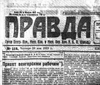 RIAN archive 859264 Pravda newspaper, 29 May, 1919.jpg