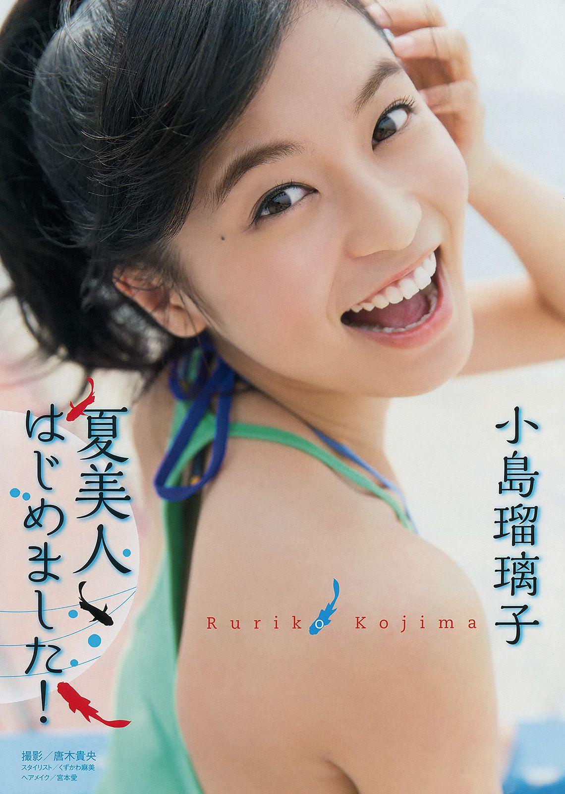 Kojima Ruriko, Young Magazine