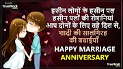 (दीदी-जीजू ) Happy Marriage Anniversary Wishes Quotes For Di And Jiju InHindi