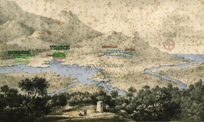 Αμφίπολη - Ο παραποτάμιος Τύμβος -ΦΩΤΟΓΡΑΦΙΕΣ