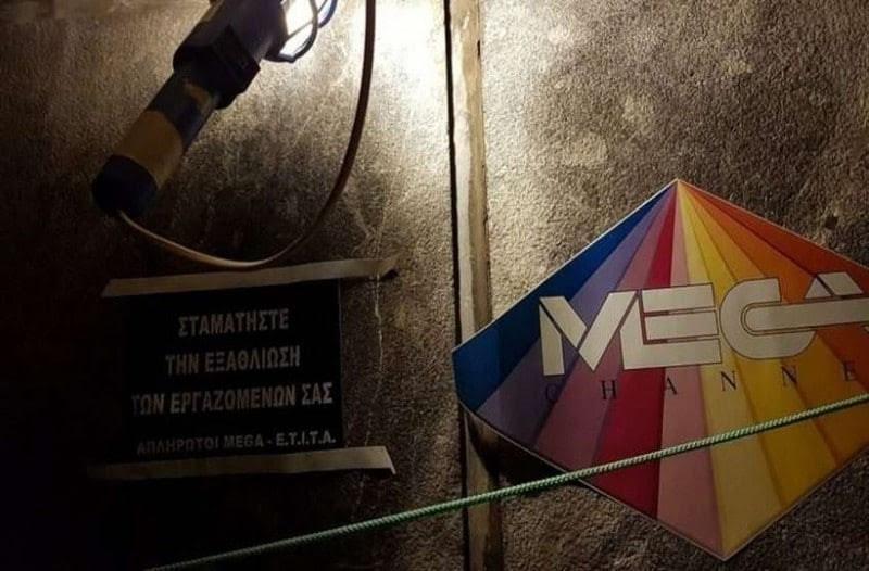 Ανατροπή με την ταινιοθήκη του Mega! Σε ποιο κανάλι καταλήγει;