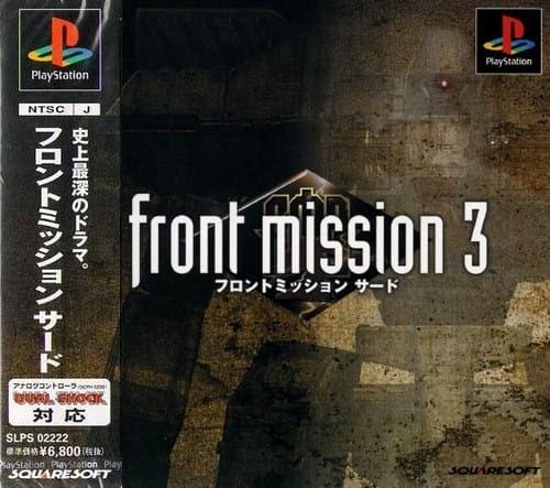 2 フロント 攻略 ミッション